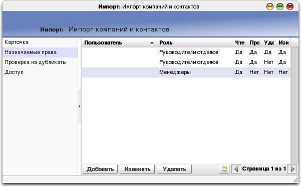 Импорт из Excel в CRM - права доступа
