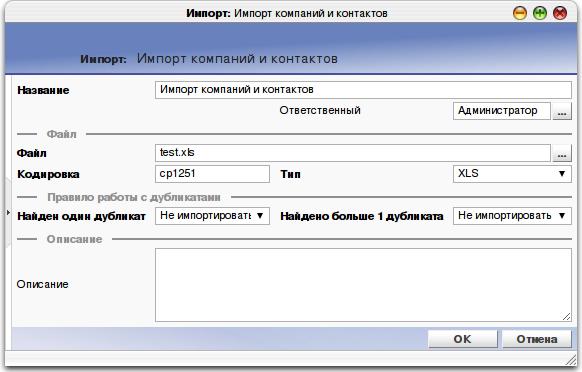 Импорт из Excel в CRM - карточка преднастройки импорта