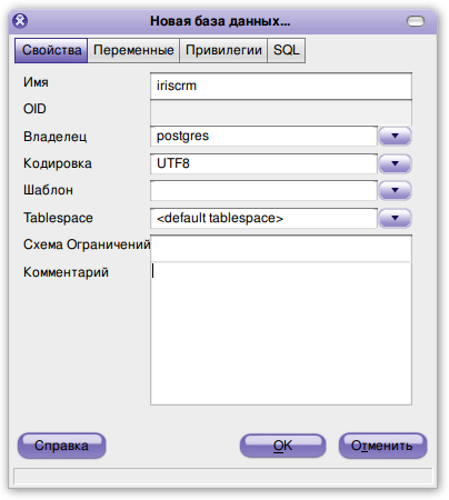 Создание базы данных PostgreSQL для Iris CRM