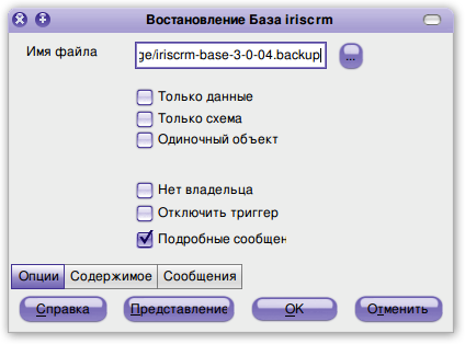 Восстановление БД PostgreSQL из дампа