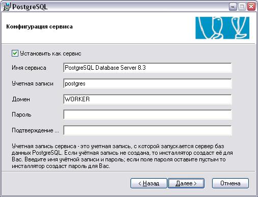 Установка PostgreSQL, конфигурация