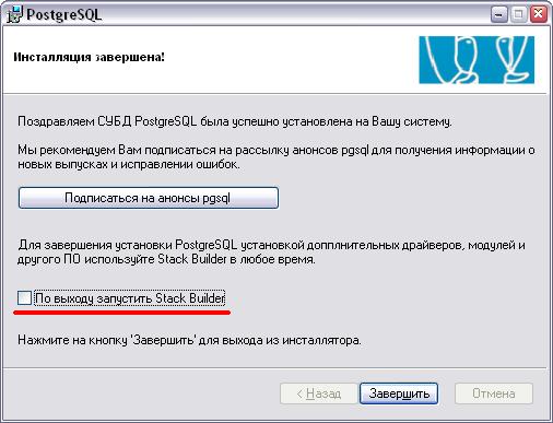 Установка PostgreSQL, завершено