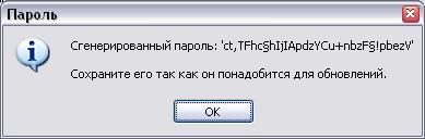 Установка PostgreSQL, пароль