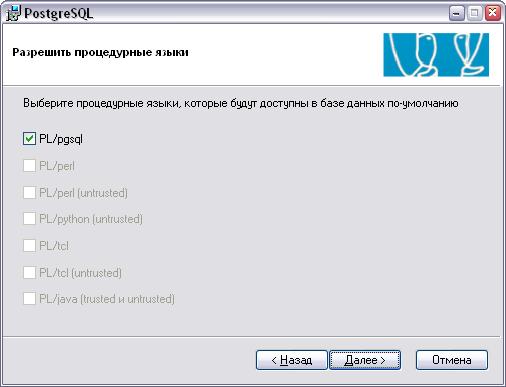 Установка PostgreSQL, PL/pgsql