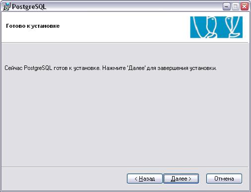 Установка PostgreSQL, готовность