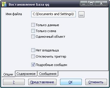 Восстановление значений базы данных в PostgreSQL