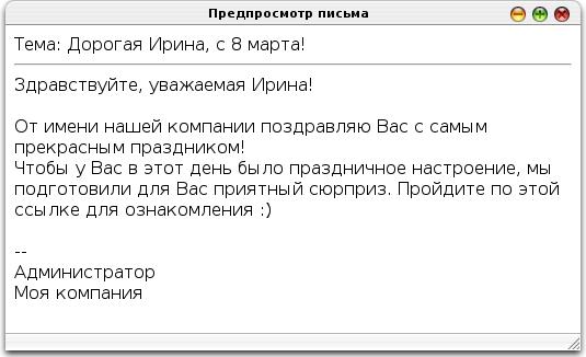 Предпросмотр письма рассылки