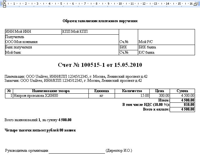 Счёт, образец заполнения платёжного поручения