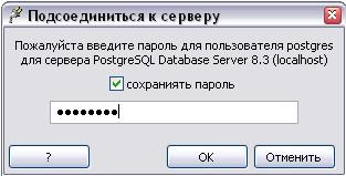 Ввод пароля в pgAdmin