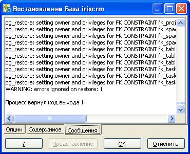 Восстановление базы в pgAdmin