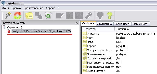 Выбор сервера в pgAdmin
