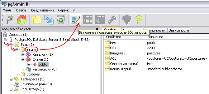 Выполнение SQL