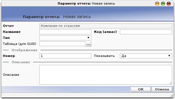 Карточка параметра отчета в CRM