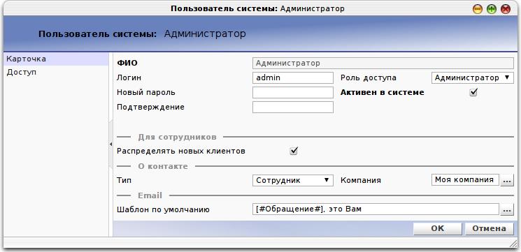 Карточка пользователя в системе Iris CRM